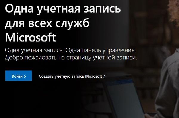 Создание аккаунта Майкрософт