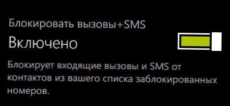 Чёрный список телефона