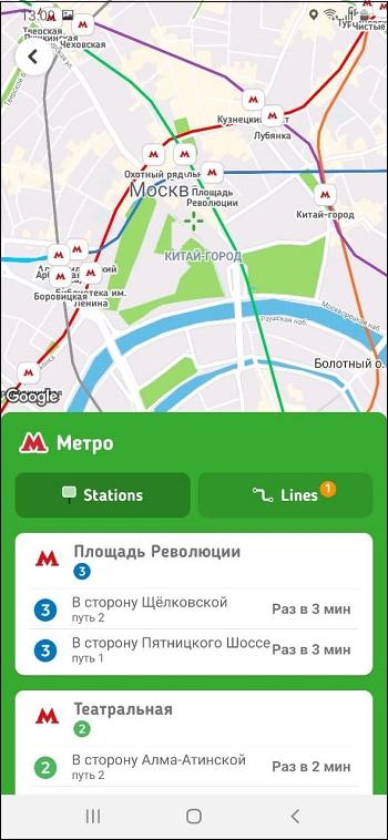 Станция метро Ситимаппер