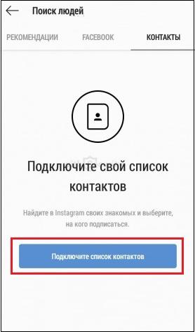 Кнопка подключите список контактов