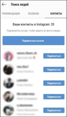 Контакты Инстаграм