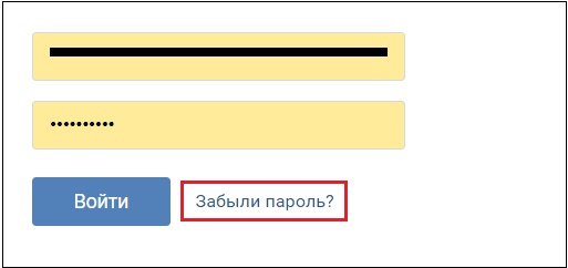 Опция забыли пароль