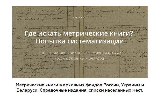 Скрин с сайта об исторических записях