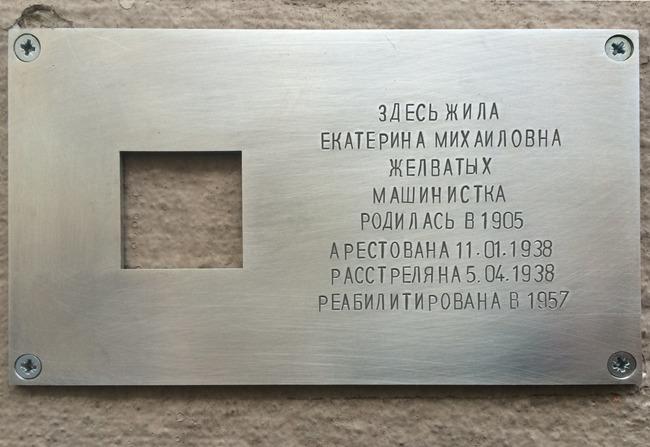 Памятная табличка в честь жертвы политического террора