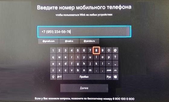 Форма ввода телефона