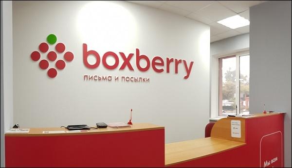Отделение boxberry