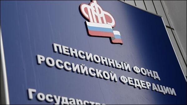 Вывеска Пенсионного фонда России