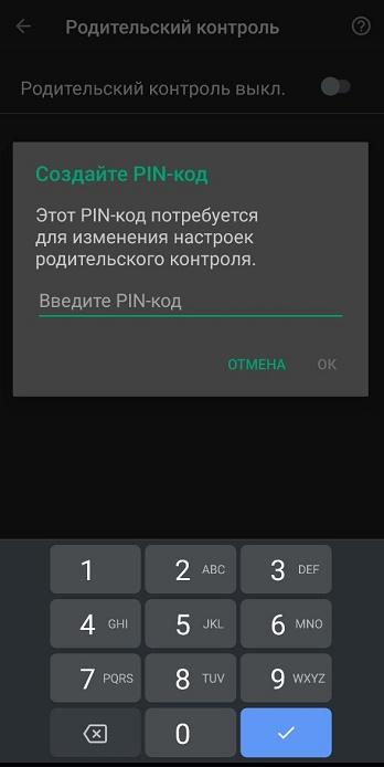 Экран ввода пин-кода