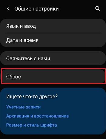 Пункт Сброс Андроид
