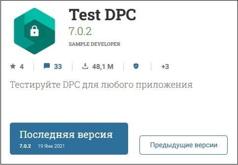 Кнопка загрузки test dpc