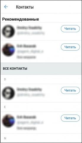 Список контактов Твиттер