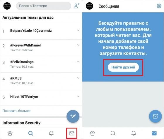 Скрины синхронизации Твиттер