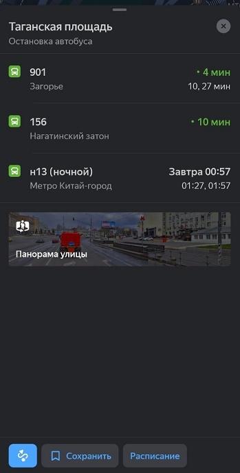 Яндекс остановка