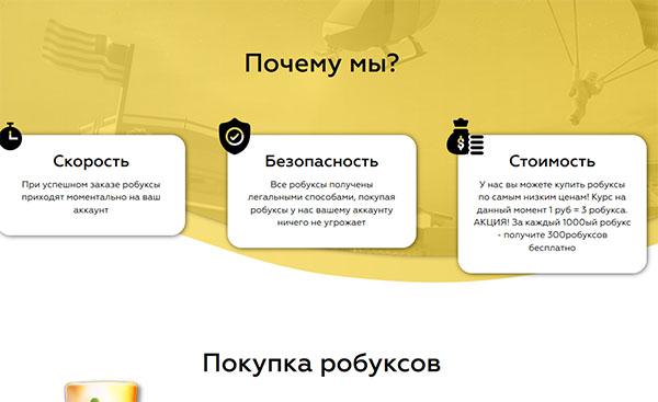Сайт для покупки робуксов