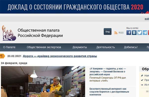 Сайт oprf.ru