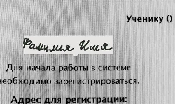 Документ с инструкцией по регистрации