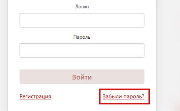 Ссылка Забыли пароль?