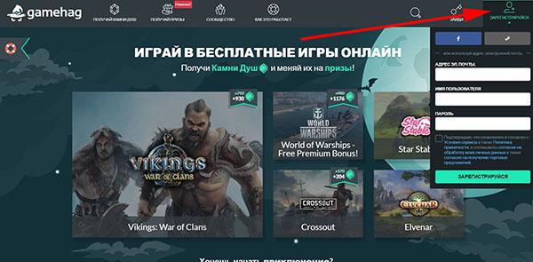 Регистрация в Gamehag