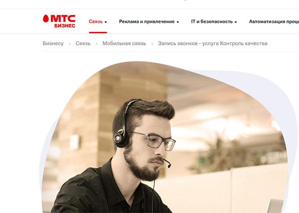 Запись звонков в МТС