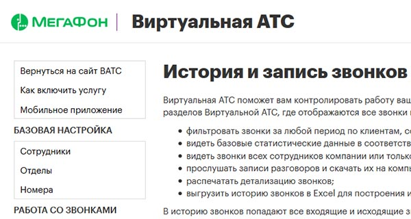Услуга АТС Мегафон