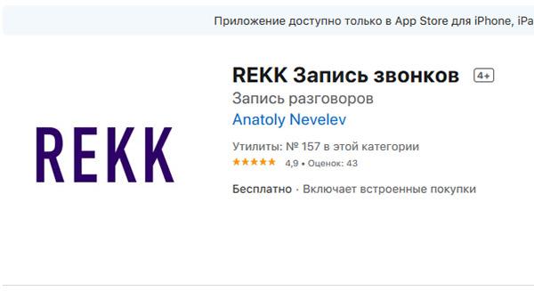 Мобильное приложение REKK
