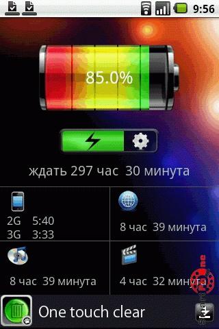 Экономия заряда батареи