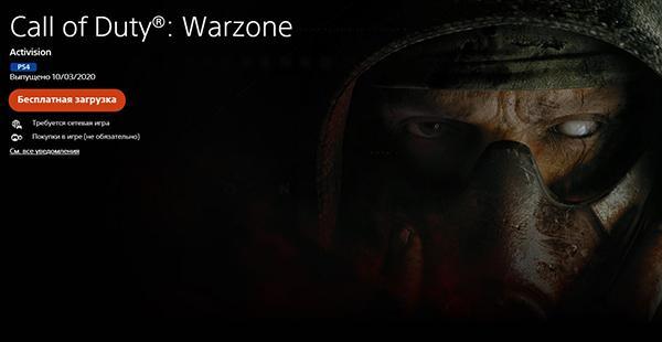 Call of Duty: Warzone на официальном сайте PS