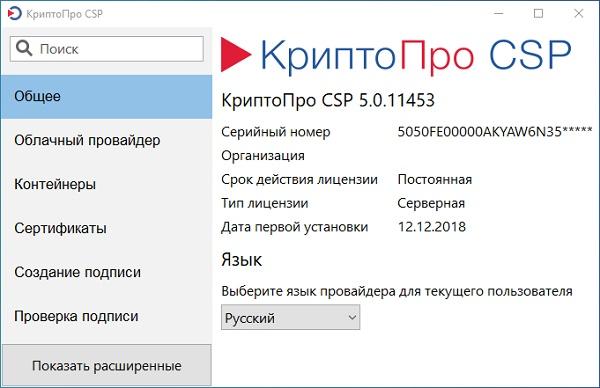 Крипто ПРО CSP