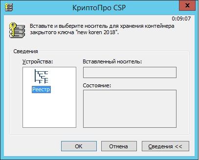 Форма для запроса ключа КриптоПро
