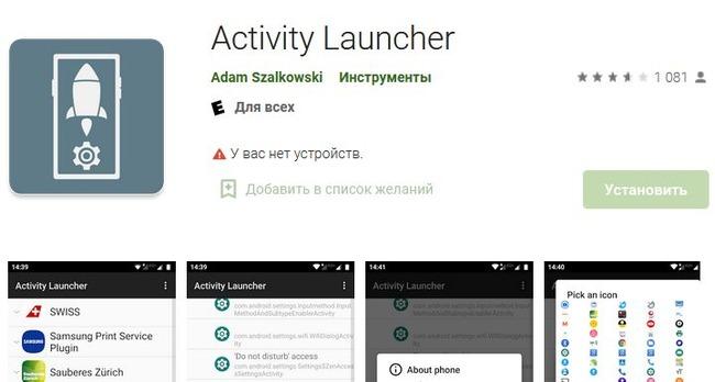 Скрин Activity Launcher в магазине Гугл Плэй