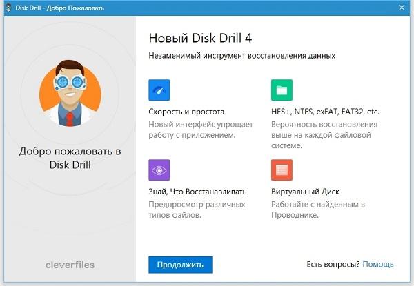 Программа Disk Drill