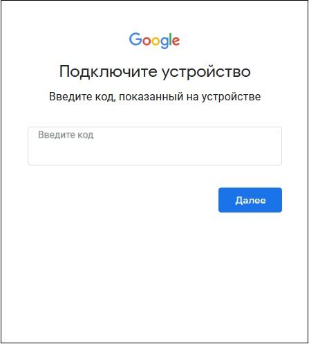 Форма ввода кода Google