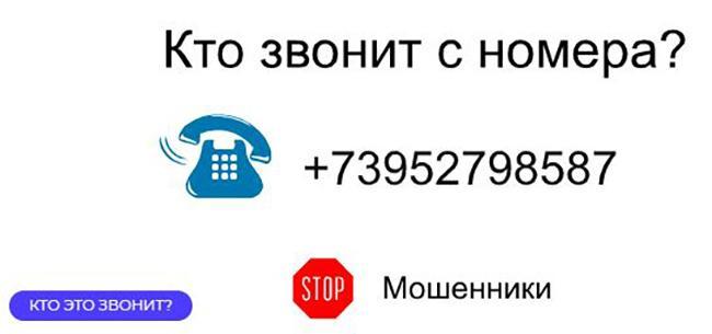 Мошеннические звонки с номера 73952798587