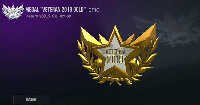 Медаль ветерана за полное прохождение игры