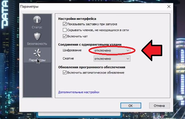 Окно для отключения шифрования