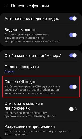 Ползунок сканер QR-кодов