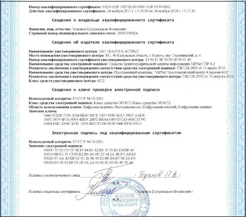 Сертификат ключа электронной подписи