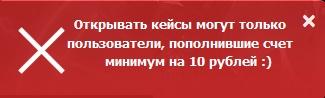 Предупрежение 10 рублей