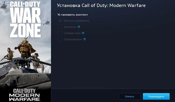 Выбор контента для установки Call of Duty: Warzone