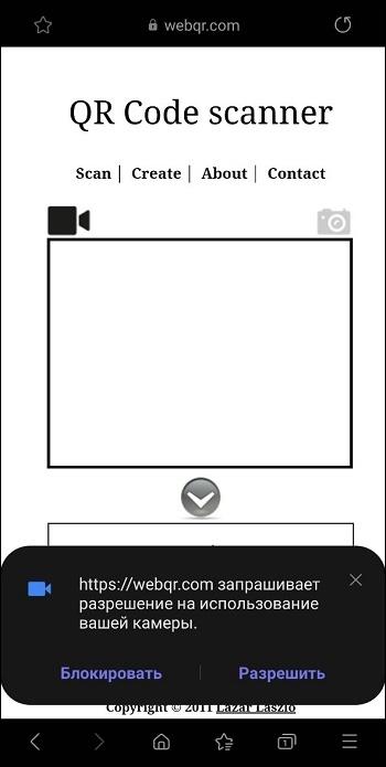 Сайт webqr