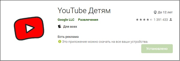 Приложение Youtube Детям