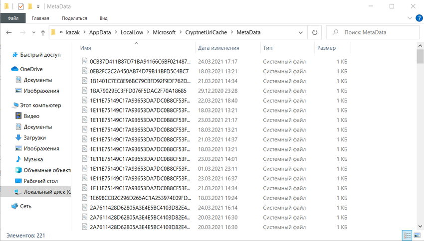 Файлы в папке CryptnetUrlCache