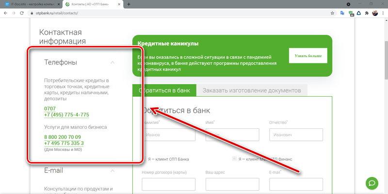 Горячая линия OTP Банка Россия