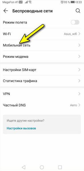 Мобильная сеть