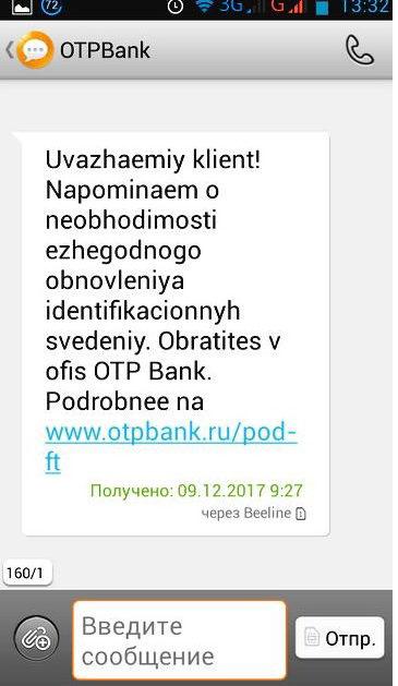 SMS от OTB банка