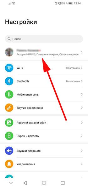 Учётная запись Huawei