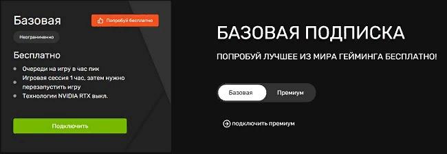Базовая подписка GFN на русском сайте