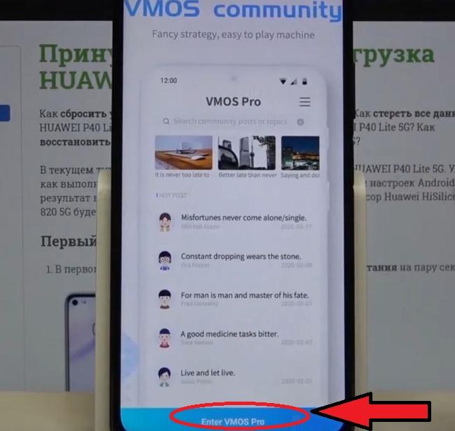 Скрин с надписью Enter VMOS Pro