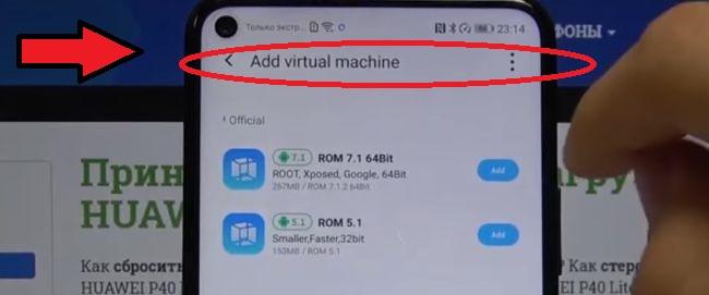 Строчка Добавить виртуальную машину