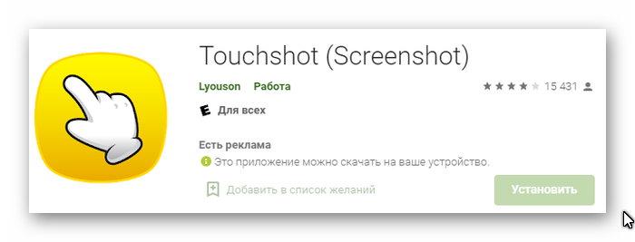 Приложение TouchShot для смартфона